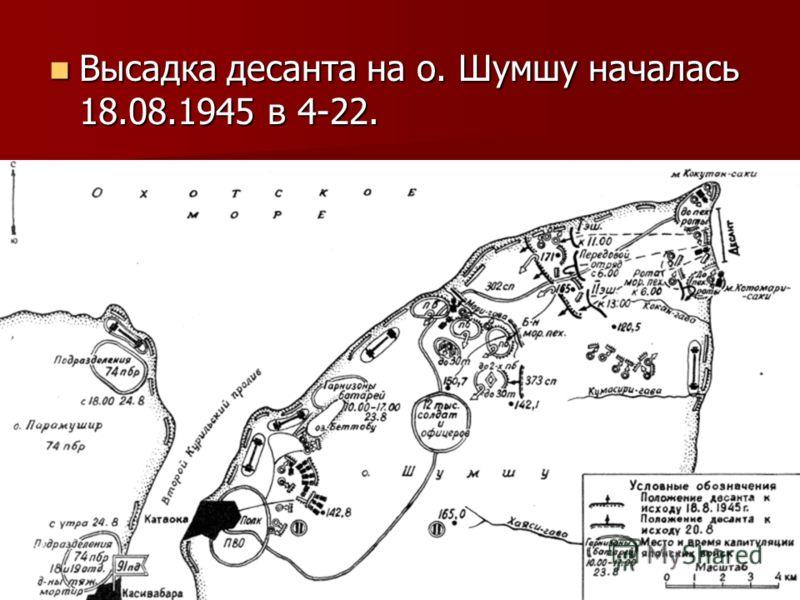 В 5 часов утра 17 августа наши корабли и суда снялись с якоря и вышли из Авачинской бухты в Тихий океан. На борту каравана кораблей и судов находились 8824 человека, 95 орудий, 123 миномета, 120 тяжелых и 372 легких пулемета, запасы, всего необходимо
