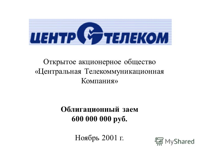 Открытое акционерное общество «Центральная Телекоммуникационная Компания» Облигационный заем 600 000 000 руб. Ноябрь 2001 г.