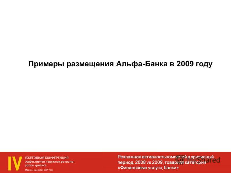 Рекламная активность компаний в кризисный период. 2008 vs 2009, товарная категория «Финансовые услуги, банки» Примеры размещения Альфа-Банка в 2009 году