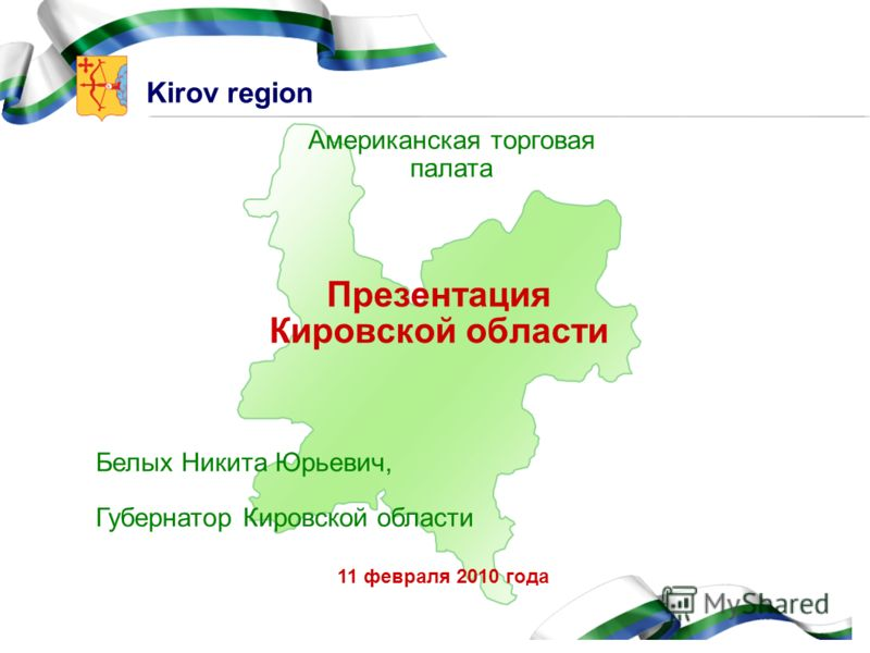 Kirov region Презентация Кировской области Белых Никита Юрьевич, Губернатор Кировской области Американская торговая палата 11 февраля 2010 года