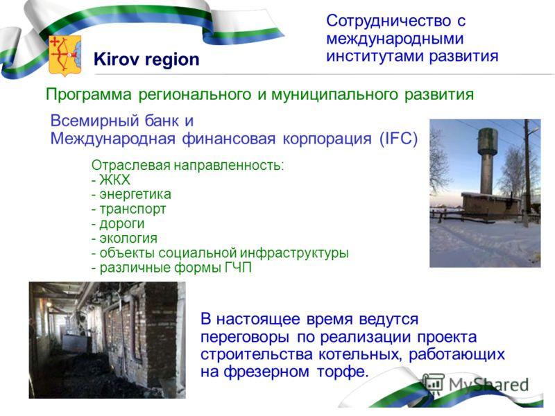 Kirov region Сотрудничество с международными институтами развития Программа регионального и муниципального развития Всемирный банк и Международная финансовая корпорация (IFC) Отраслевая направленность: - ЖКХ - энергетика - транспорт - дороги - эколог