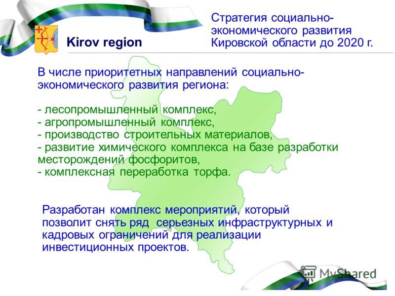 Kirov region Стратегия социально- экономического развития Кировской области до 2020 г. В числе приоритетных направлений социально- экономического развития региона: - лесопромышленный комплекс, - агропромышленный комплекс, - производство строительных