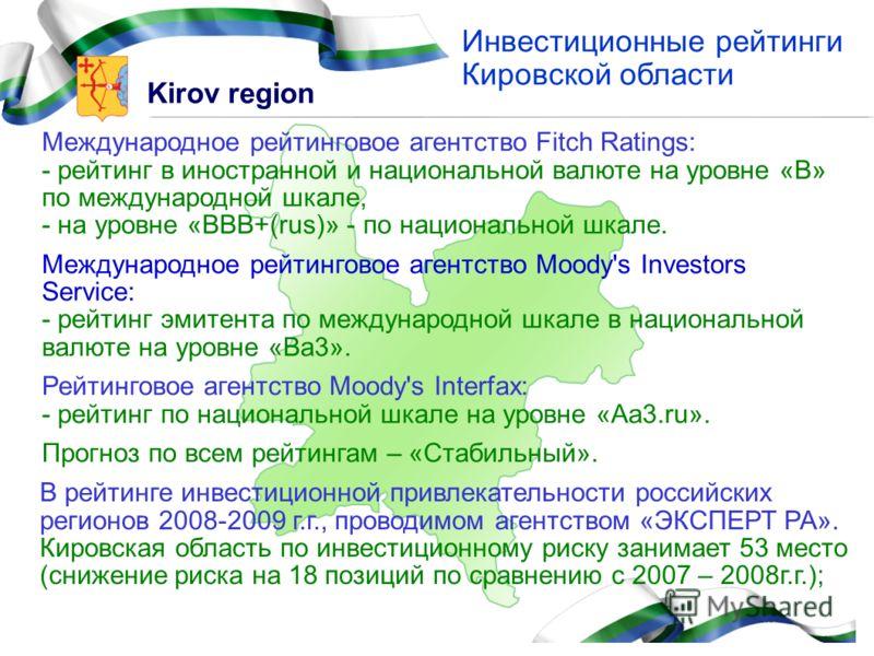 Kirov region Инвестиционные рейтинги Кировской области В рейтинге инвестиционной привлекательности российских регионов 2008-2009 г.г., проводимом агентством «ЭКСПЕРТ РА». Кировская область по инвестиционному риску занимает 53 место (снижение риска на
