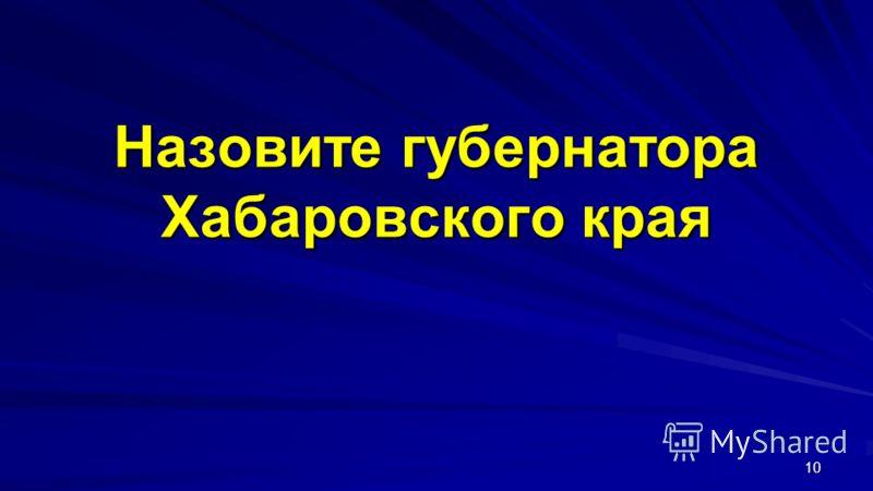 Назовите губернатора Хабаровского края 10