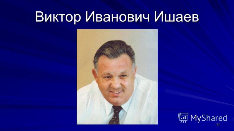 Виктор Иванович Ишаев 11