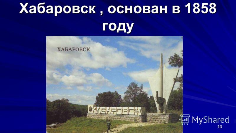 Хабаровск, основан в 1858 году 13
