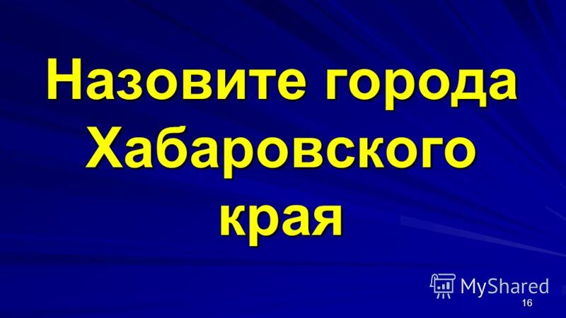 Назовите города Хабаровского края 16