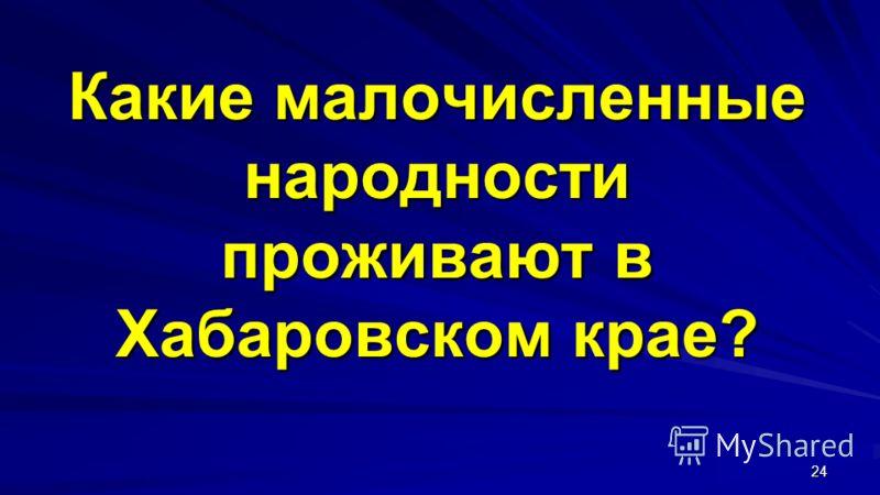 Какие малочисленные народности проживают в Хабаровском крае? 24