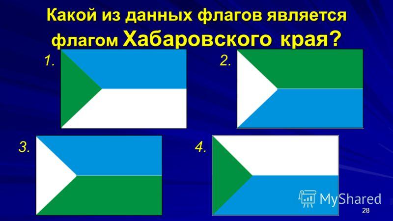 28 Какой из данных флагов является флагом Хабаровского края? 1.2. 3.4.