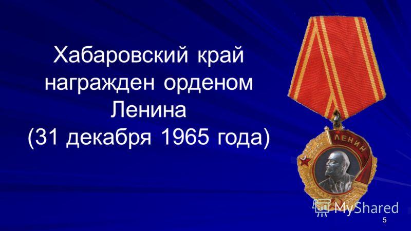 5 Хабаровский край награжден орденом Ленина (31 декабря 1965 года)
