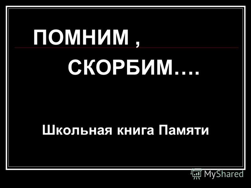 ПОМНИМ, СКОРБИМ…. Школьная книга Памяти