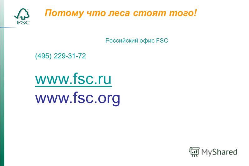 Российский офис FSC (495) 229-31-72 www.fsc.ru www.fsc.org Потому что леса стоят того!