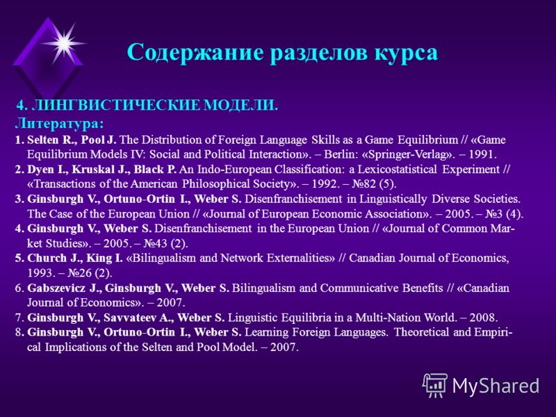Содержание разделов курса 4. ЛИНГВИСТИЧЕСКИЕ МОДЕЛИ. Литература: 1. Selten R., Pool J. The Distribution of Foreign Language Skills as a Game Equilibrium // «Game Equilibrium Models IV: Social and Political Interaction». – Berlin: «Springer-Verlag». –
