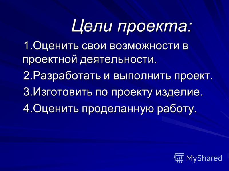 Проект Ручная роспись ткани.