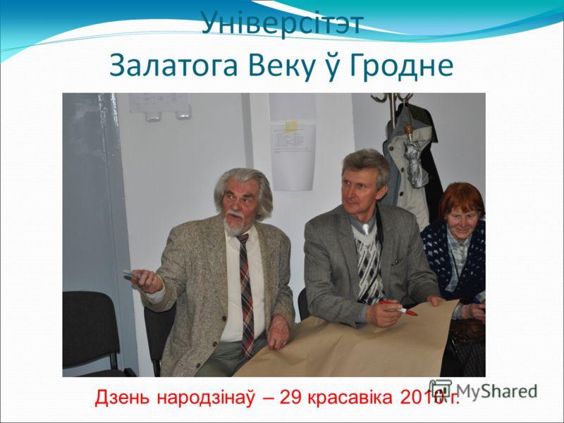 Дзень народзінаў – 29 красавіка 2010 г.
