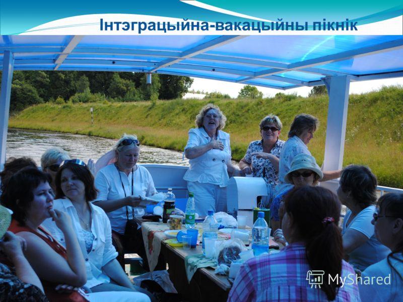 Інтэграцыйна-вакацыйны пікнік Аўгустоўскім канале