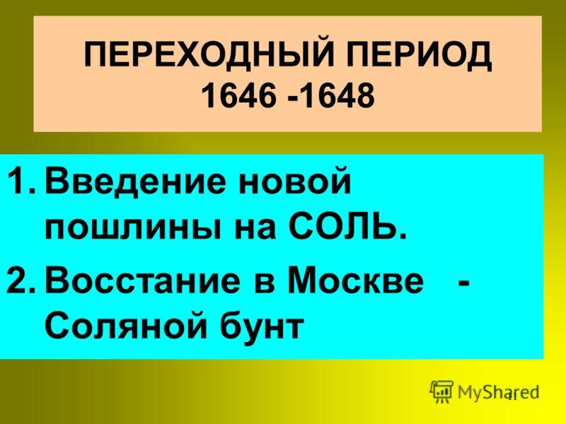 10 В период с 1620 по 1645 правительственная деятельность направлена на укрепление ФИНАНСОВ Всё население страдало от ВЗЯТОК, воеводских насилий и приказной ВОЛОКИТЫ
