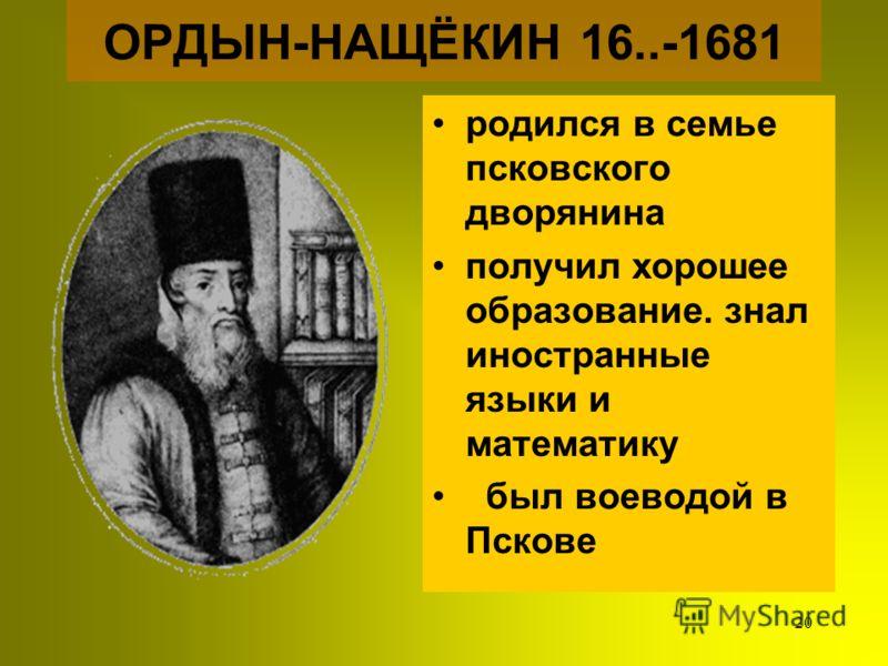 19 Экономическая НАУКА на ИНТЕГРАЦИОННОЙ стадии цикла (1645 - 1676в) получила отражение в трудах думного боярина Афанасия Лаврентьевича Ордына - Нащёкина
