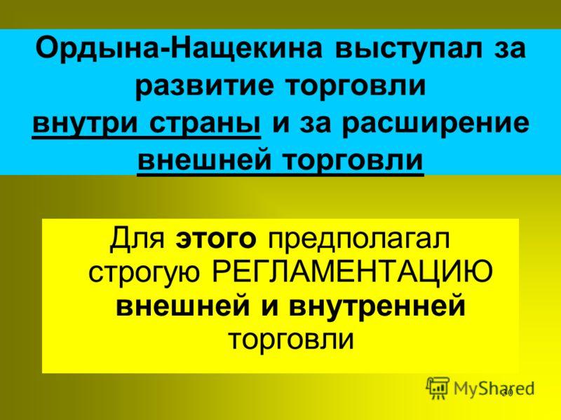 29 Взгляды Ордына- Нащекина на развитие рыночных отношений Вопрос 3 – Б