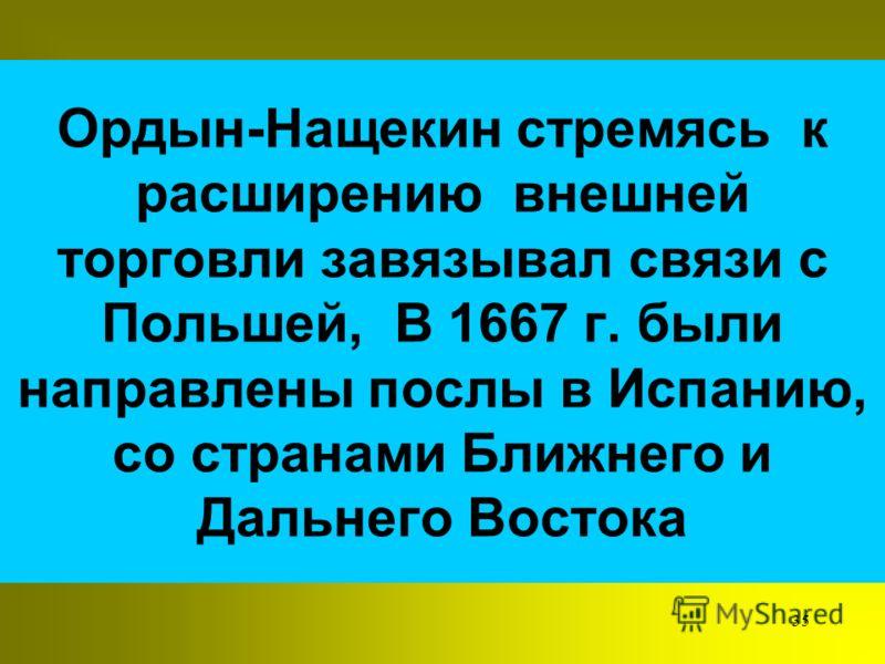 34 Внешняя торговля - источник поступления иностранных денег в государственную казну Поэтому все мероприятия должны были способствовать развитию прибыльной торговли России с заграницей