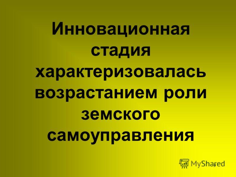 8 ИНОВАЦИОННАЯ стадия 1613 – 1645 годы Эта стадия совпала с периодом правления государя Михаила Фёдоровича - первого в династии Романовых