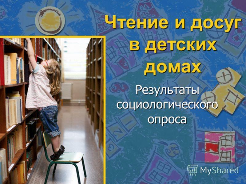 Чтение и досуг в детских домах Результаты социологического опроса