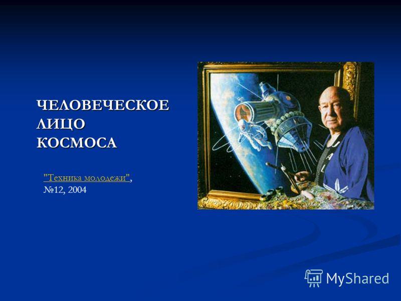 ЧЕЛОВЕЧЕСКОЕ ЛИЦО КОСМОСА Техника молодежиТехника молодежи, 12, 2004