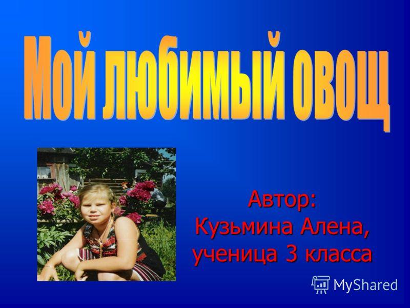 Автор: Кузьмина Алена, ученица 3 класса