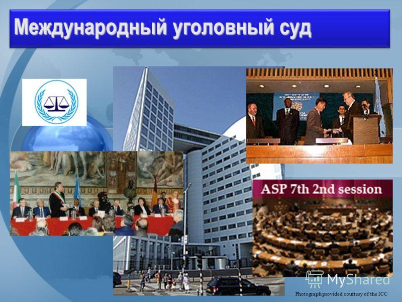 Division for Treaty Affairs Международный уголовный суд Photograph provided courtesy of the ICС