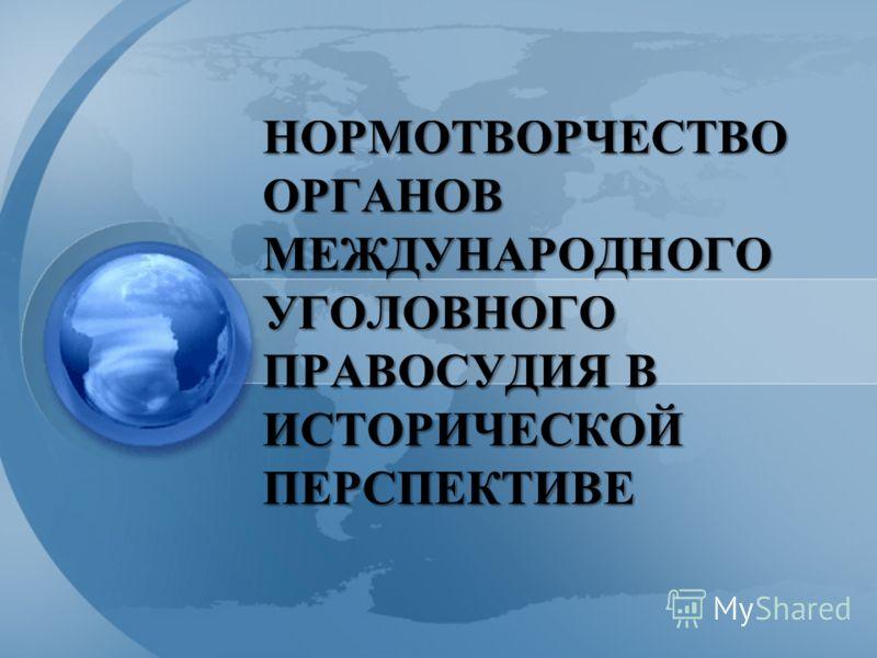 Division for Treaty Affairs НОРМОТВОРЧЕСТВО ОРГАНОВ МЕЖДУНАРОДНОГО УГОЛОВНОГО ПРАВОСУДИЯ В ИСТОРИЧЕСКОЙ ПЕРСПЕКТИВЕ