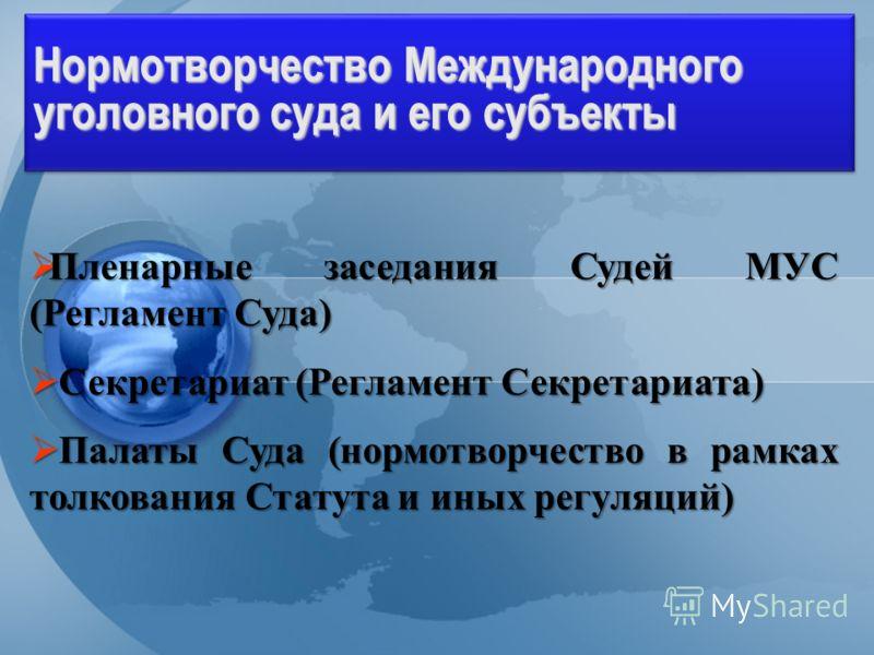 Division for Treaty Affairs Нормотворчество Международного уголовного суда и его субъекты Пленарные заседания Судей МУС (Регламент Суда) Пленарные заседания Судей МУС (Регламент Суда) Секретариат (Регламент Секретариата) Секретариат (Регламент Секрет
