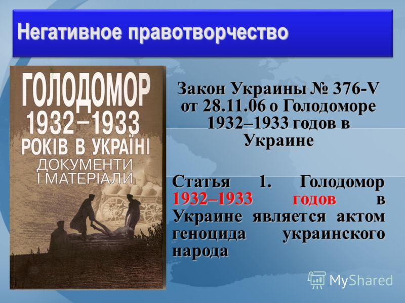 Division for Treaty Affairs Негативное правотворчество Закон Украины 376-V от 28.11.06 о Голодоморе 1932–1933 годов в Украине Статья 1. Голодомор 1932–1933 годов в Украине является актом геноцида украинского народа