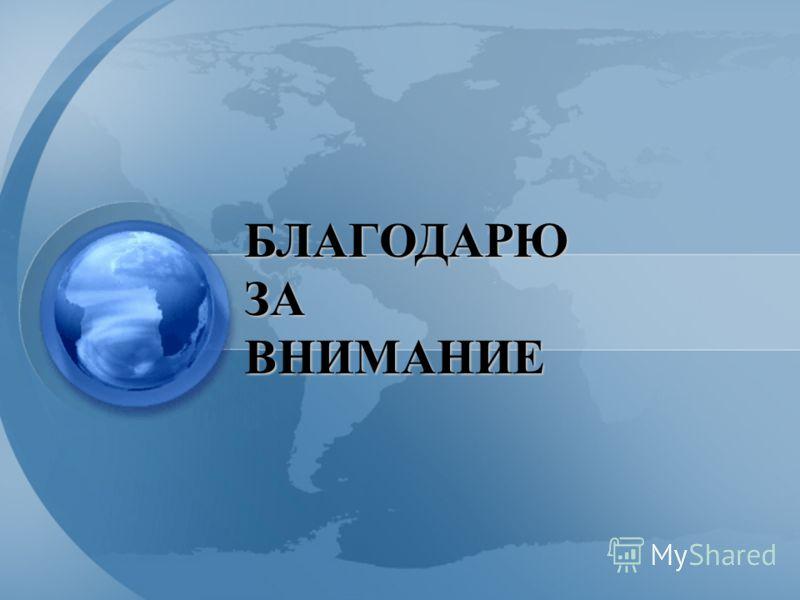 Division for Treaty Affairs БЛАГОДАРЮЗАВНИМАНИЕ