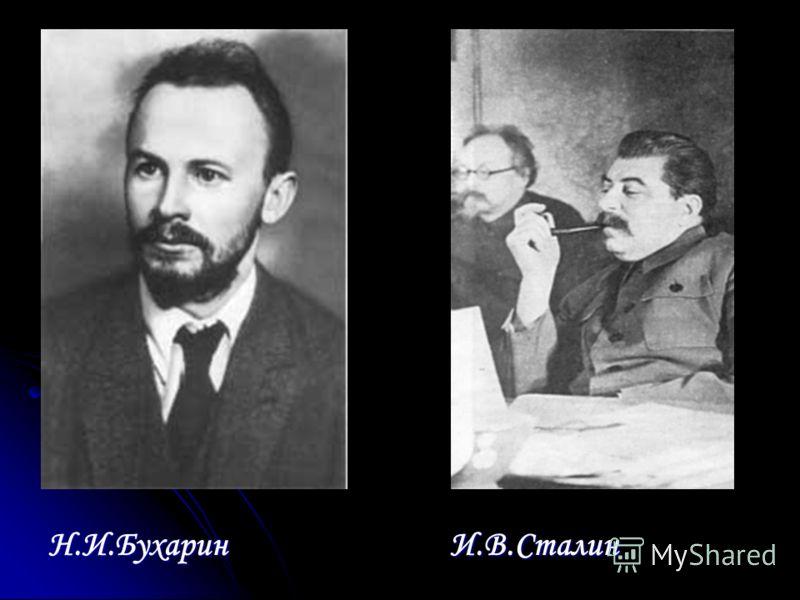 Н.И.Бухарин И.В.Сталин