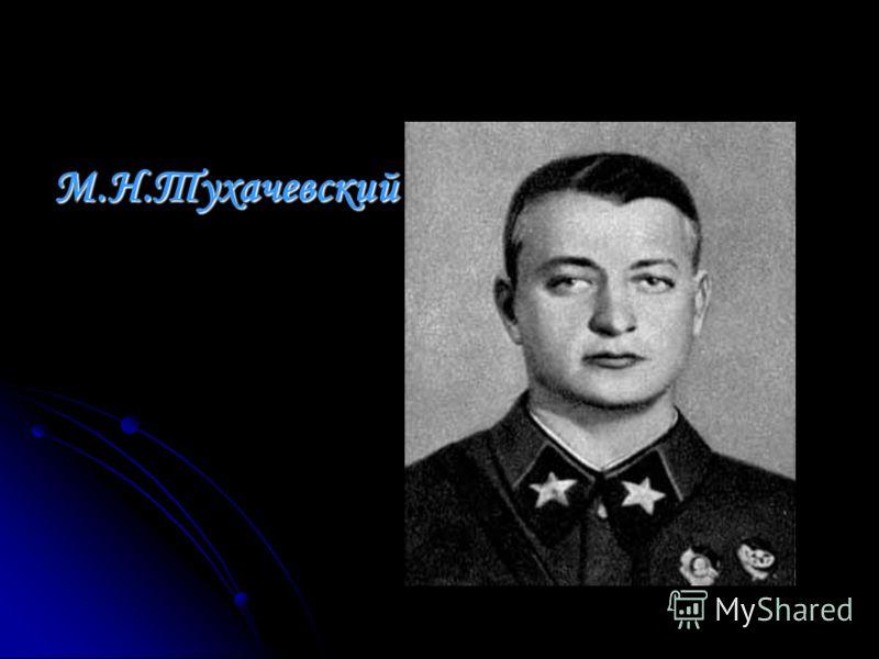 М.Н.Тухачевский