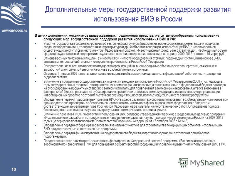 WWW.GIDROOGK.RU 10 Дополнительные меры государственной поддержки развития использования ВИЭ в России В целях дополнения механизмов вышеуказанных предложений представляется целесообразным использование следующих мер государственной поддержки развития