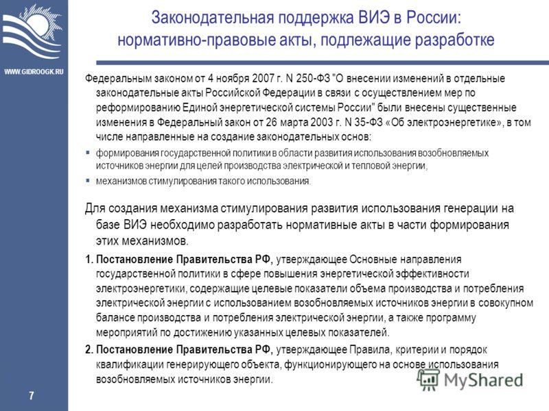WWW.GIDROOGK.RU 7 Законодательная поддержка ВИЭ в России: нормативно-правовые акты, подлежащие разработке Федеральным законом от 4 ноября 2007 г. N 250-ФЗ