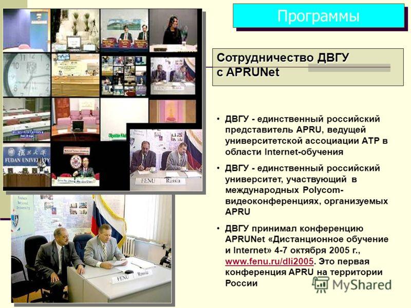 ДВГУ - единственный российский представитель APRU, ведущей университетской ассоциации АТР в области Internet-обучения ДВГУ - единственный российский университет, участвующий в международных Polycom- видеоконференциях, организуемых APRU ДВГУ принимал