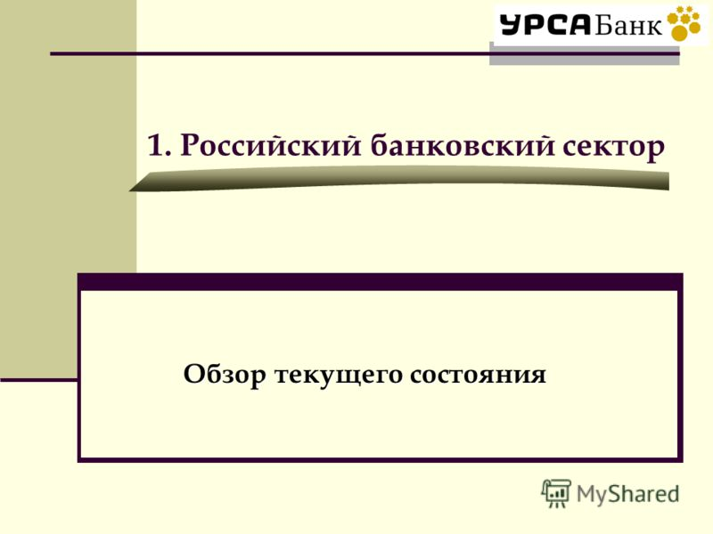 1. Российский банковский сектор Обзор текущего состояния