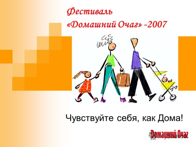 Фестиваль «Домашний Очаг» -2007 Чувствуйте себя, как Дома!