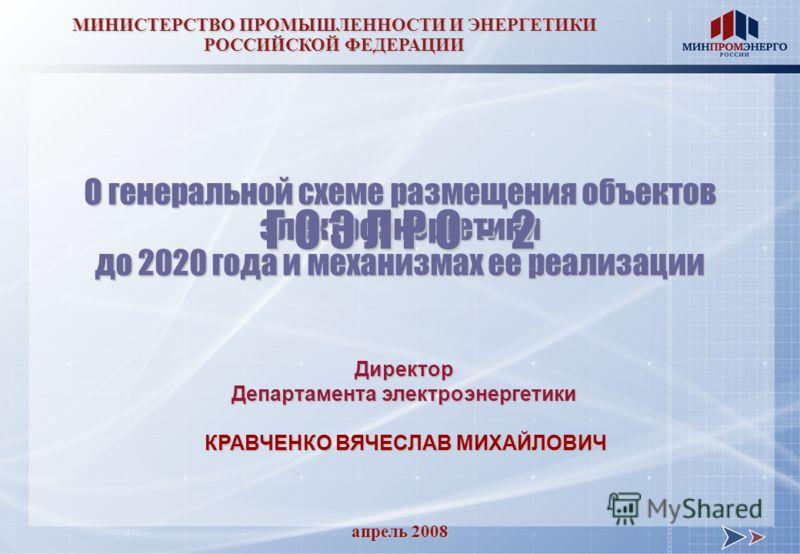 до 2020 года и механизмах.