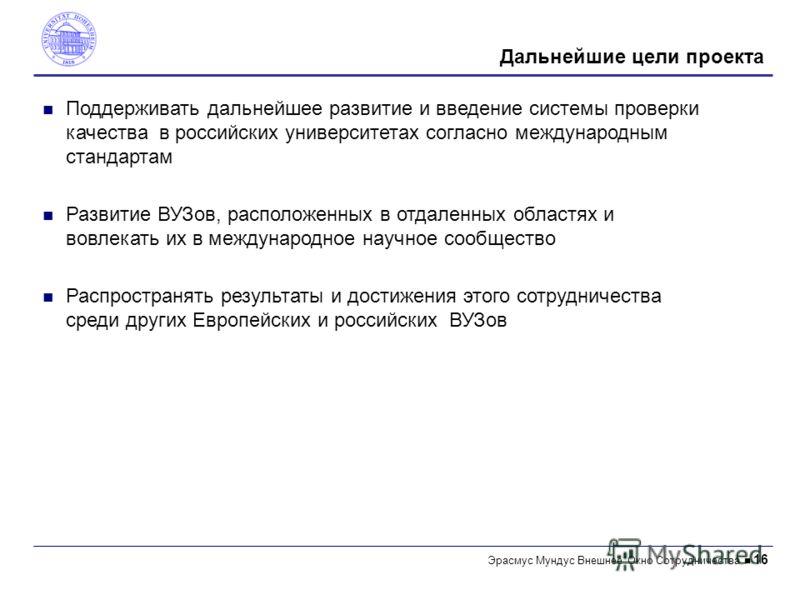 Эрасмус Mундус Внешнее Окно Сотрудничества 16 Поддерживать дальнейшее развитие и введение системы проверки качества в российских университетах согласно международным стандартам Развитие ВУЗoв, расположенных в отдаленных областях и вовлекать их в межд