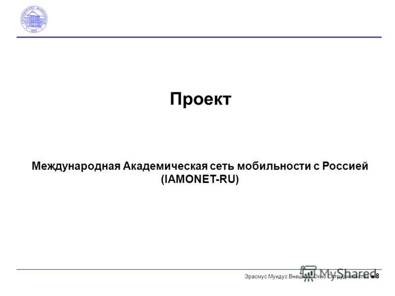 Эрасмус Mундус Внешнее Окно Сотрудничества 8 Проект Международная Академическая сеть мобильности с Россией (IAMONET-RU)