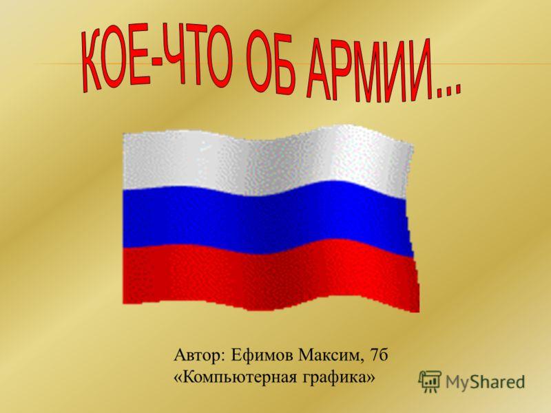 Автор: Ефимов Максим, 7б «Компьютерная графика»