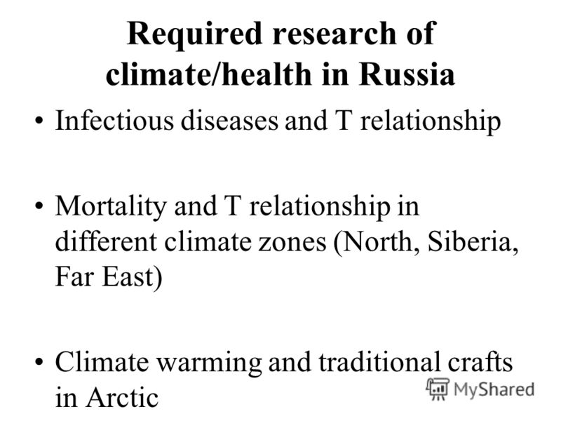 Required research of climate/health in Russia Infectious diseases and T relationship Mortality and T relationship in different climate zones (North, Siberia, Far East) Climate warming and traditional crafts in Arctic
