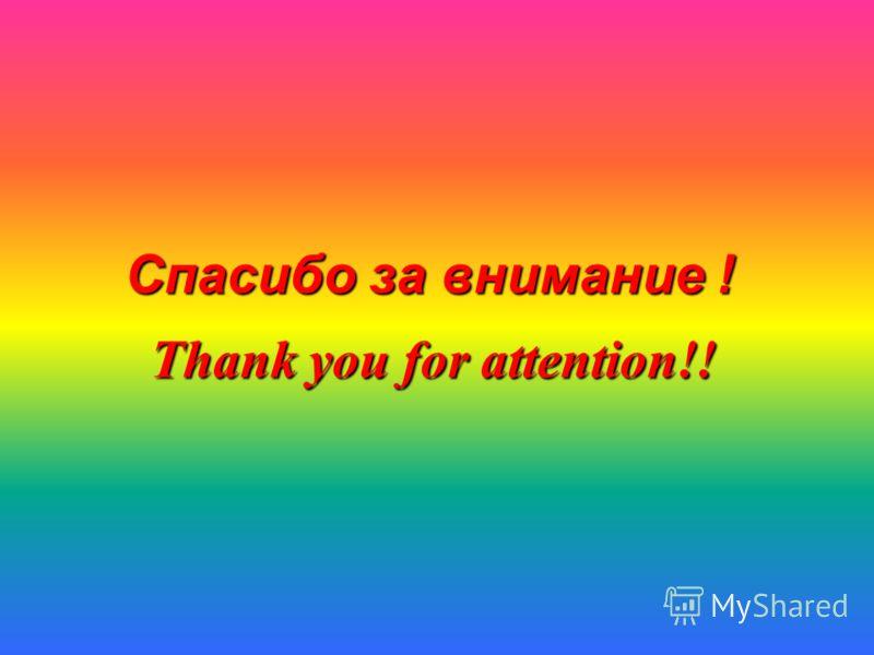 Спасибо за внимание ! Thank you for attention!!