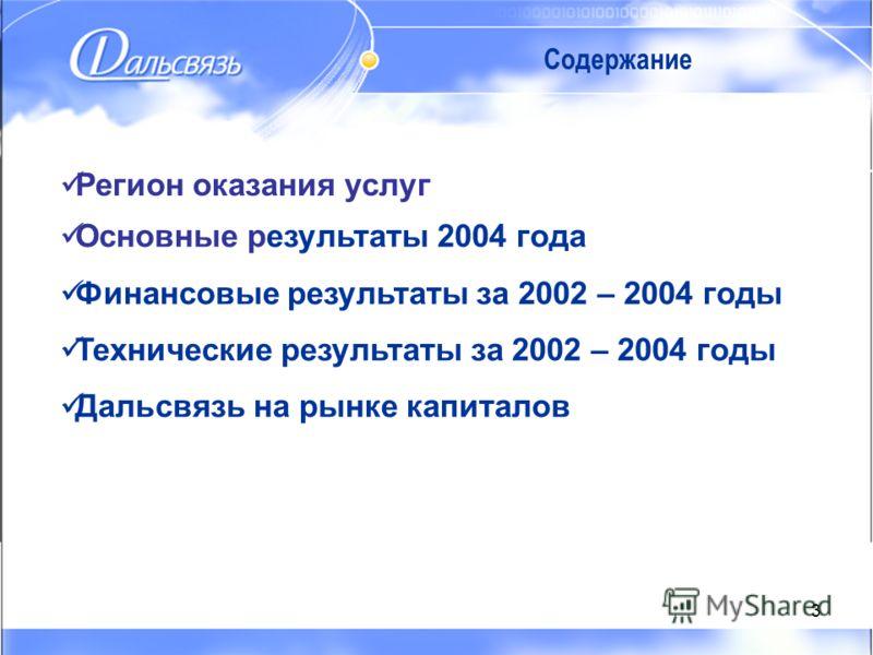 3 Содержание Основные результаты 2004 года Финансовые результаты за 2002 – 2004 годы Технические результаты за 2002 – 2004 годы Дальсвязь на рынке капиталов Регион оказания услуг