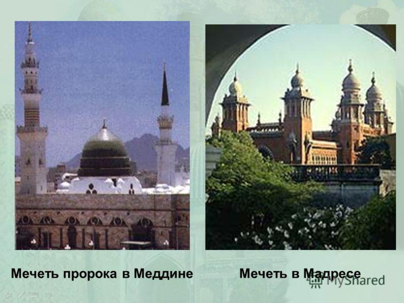 Мечеть пророка в МеддинеМечеть в Мадресе