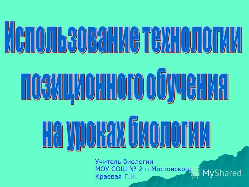 Учитель биологии МОУ СОШ 2 п.Мостовского Краевая Г.Н.