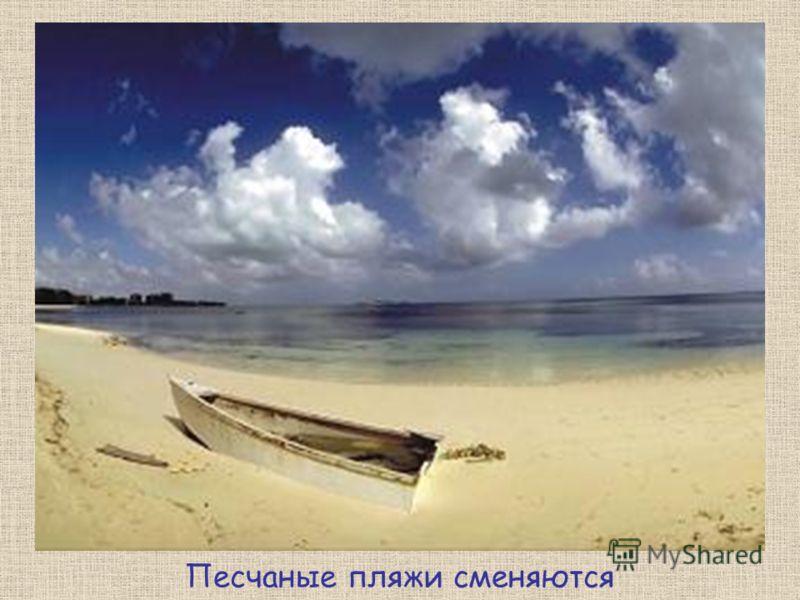 Песчаные пляжи сменяются